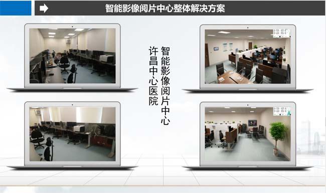 许昌市中心医院智能影像阅片中心