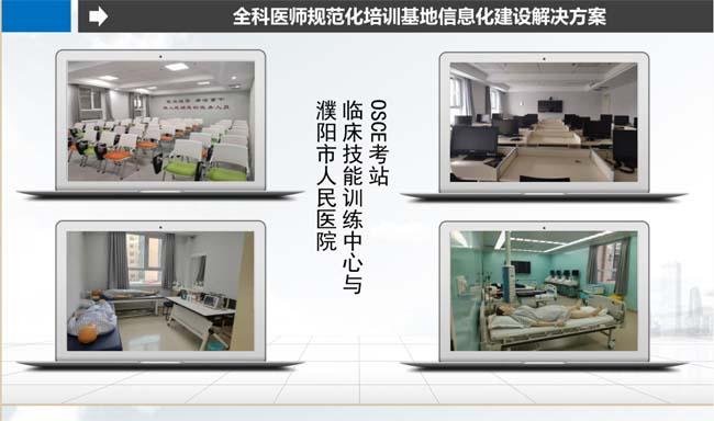 全科医师规范化培训基地信息化建设解决方案
