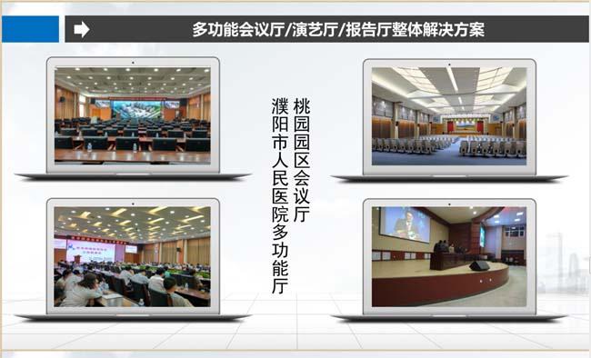 多功能会议厅/演艺厅/报告厅整体解决方案