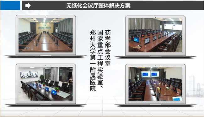 无纸化会议厅整体解决方案