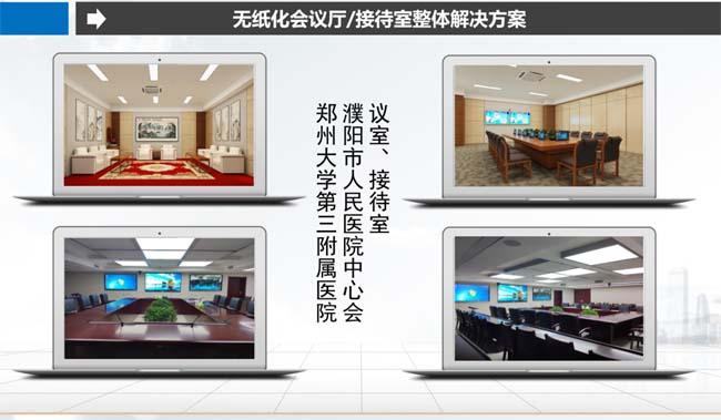 无纸化会议厅/接待室整体解决方案